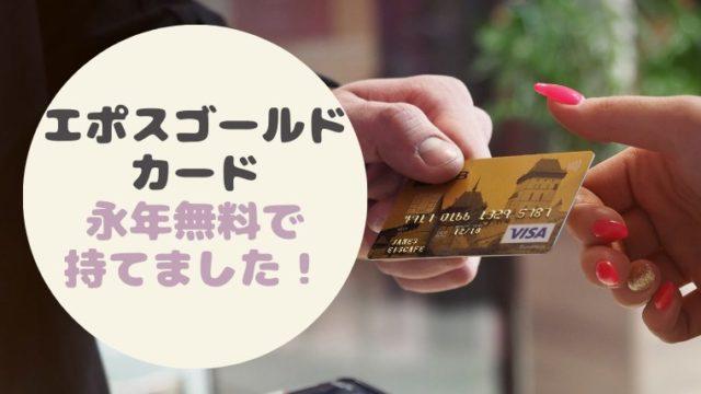 エポスゴールドカード永年無料インビテーション