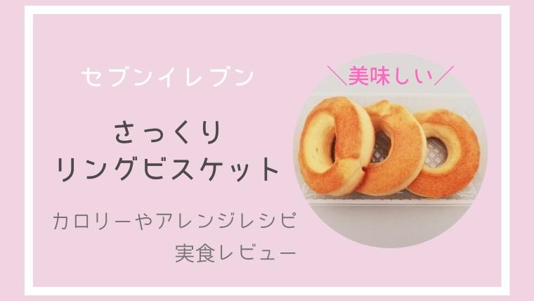 セブン【さっくりリングビスケット】が美味しい!アレンジも。実食レビュー