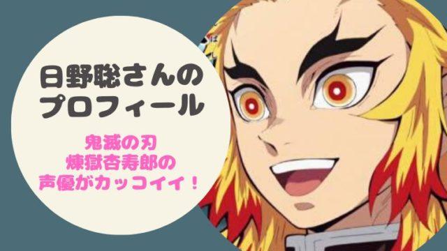 日野聡のWikiプロフィール!鬼滅の刃の煉獄杏寿郎の声優がカッコイイ