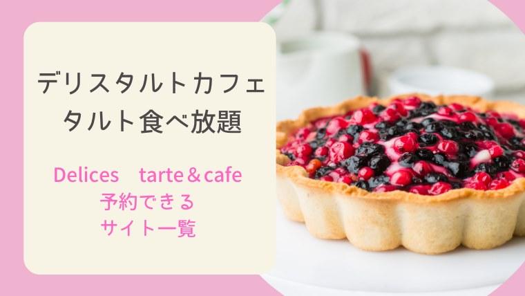 デリスタルトカフェ予約できるサイト一覧-【ポイントがもらえる】