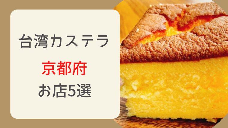 京都府で台湾カステラを買うならココ!話題のお店5選