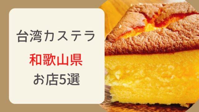 和歌山県で台湾カステラを買うならココ!話題のお店5選