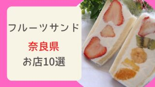 奈良県でフルーツサンドを買うならココ!-話題のお店10選