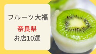 奈良県でフルーツ大福を買うならココ!-話題のお店10選