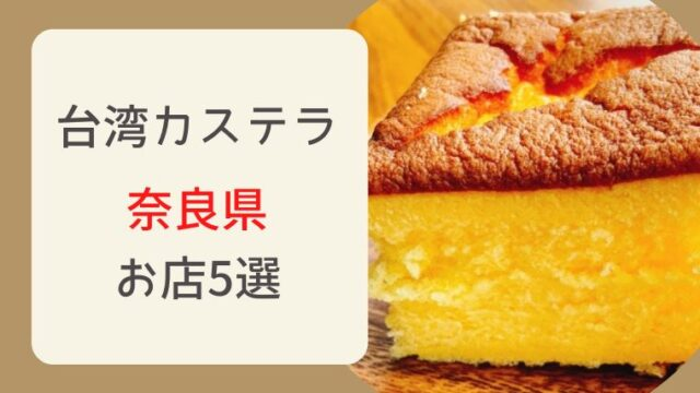 奈良県で台湾カステラを買うならココ!話題のお店5選