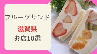 滋賀県でフルーツサンドを買うならココ!-話題のお店10選