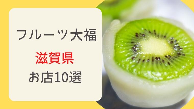 滋賀県でフルーツ大福を買うならココ!-話題のお店10選