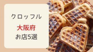 大阪でクロッフルを買うならココ!話題のお店5選