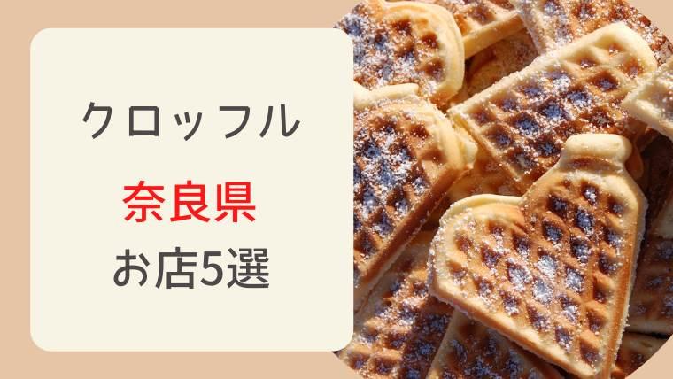 奈良県でクロッフルを買うならココ!話題のお店5選